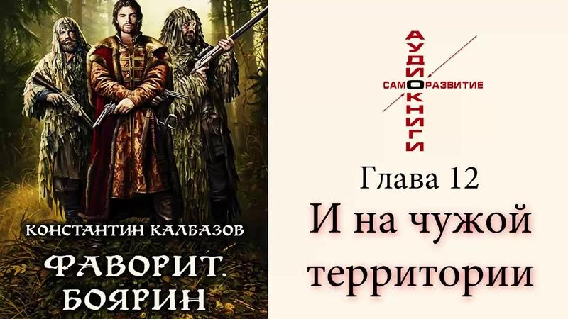 ФАВОРИТ БОЯРИН АУДИОКНИГА СКАЧАТЬ БЕСПЛАТНО