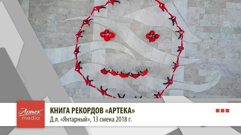 Книга рекордов «Артека», д.л. «Янтарный»