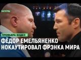 Фёдор Емельяненко нокаутировал Фрэнка Мира [Рифмы и Панчи]