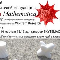 Семинар WolframMathematica - МАРХИ/галерея Вхуте