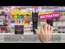 В аптеках ВИТА классная акция к 14 февраля и 8 марта!