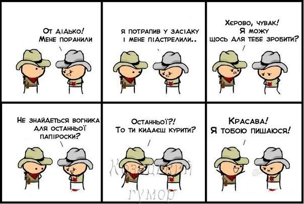 Комікси та меми це все [в]україні