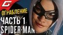 SPIDER MAN PS4 DLC Ограбление ➤ Прохождение 1 ➤ ВОЗВРАЩЕНИЕ ЧЁРНОЙ КОШКИ