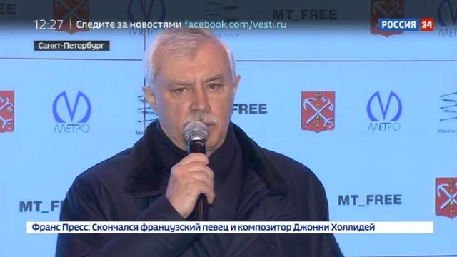 Новости на Россия 24 • Петербургская подземка выходит в Сеть