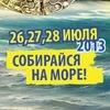 """Автобусный тур из Харькова на """"Соседний мир-2013"""