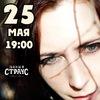 25 мая 2014 - Канцлер Ги в Челябинске