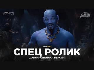 DUB | Спешл Лук: «Аладдин» / «Aladdin», 2019