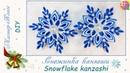 СНЕЖИНКА КАНЗАШИ ♥ МАСТЕР-КЛАСС ♥ SNOWFLAKE KANZASHI ♥ DIY