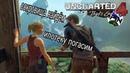 Uncharted 4 смешное прохождение 9. Вот сокровище найдём и ипотеку заплатим. Конец игры