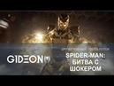 Стрим Marvel's Spider Man 2 Битва с Шокером