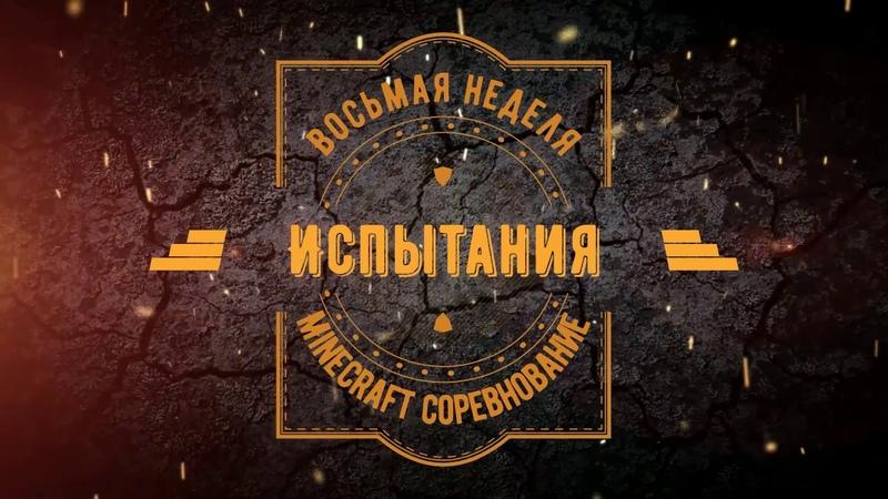 Minecraft. Итоги соревнований от сайта GameWelcome.ru