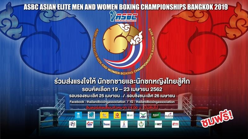 ASBC ASIAN ELITE BOXING CHAMPIONSHIP 2019 RING B Day6 Semi Final