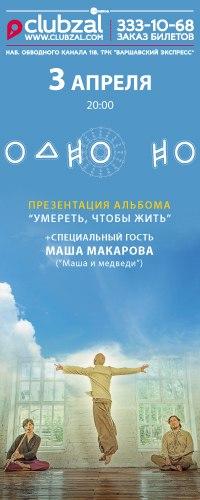 ОДНОНО в СПб - 3 апреля - Зал Ожидания