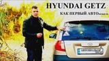 Hyundai Getz Хендай Гетц, как первая машина. Авто Подбор Днепр