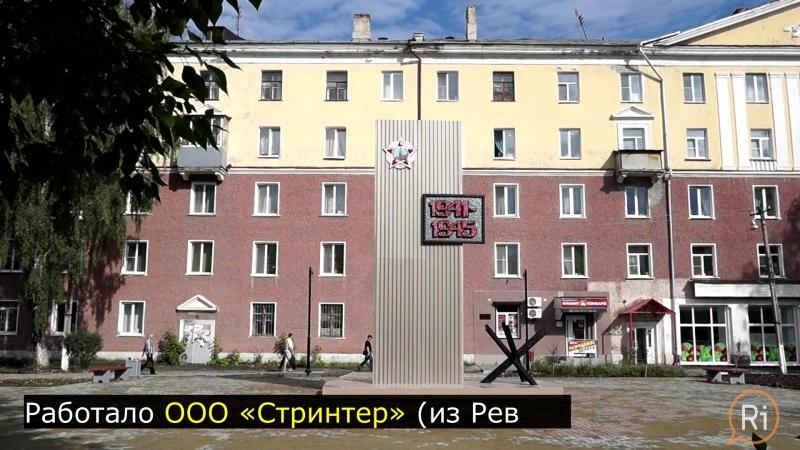 Сюжет: в Ревде закончили благоустраивать сквер у М.Горького, 19