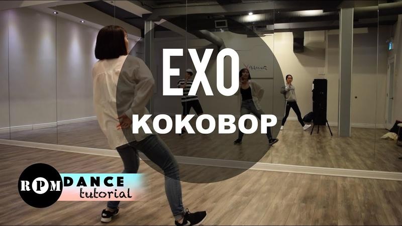 EXO Ko Ko Bop Dance Tutorial (Chorus, Breakdown)
