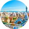 España | Spain | Испания