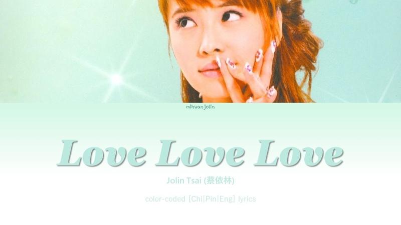 Jolin Tsai (蔡依林) 《Love Love Love》 [Chi Pin Eng] 歌詞 Color-Coded Lyrics