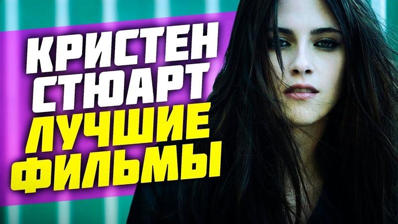 КРИСТЕН СТЮАРТ - БЕЛЛА ИЗ ФИЛЬМА СУМЕРКИ ТОП 10 ФИЛЬМОВ