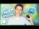 Что в моём iPhone?  Дима Ермузевич