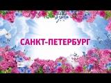 Кастинг на Дом 2 в Санкт-Петербурге