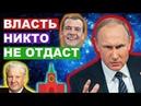 ПУТИН НЕ ОТДАСТ ВЛАСТЬ РОССИЯ ОБРЕЧЕНА БЕНЗИН ПО 100 РУБЛЕЙ ЗА ЛИТР