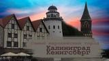Самый европейский город страны - Калининград Движущиеся дюны Путешествие с камерой