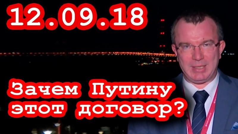 Юрий Пронько и Дмитрий Любомудров 12.09.2018 Скрытые факты