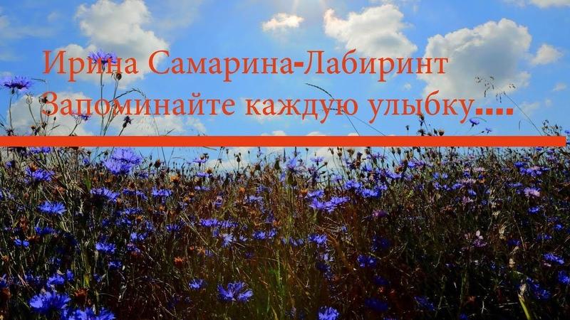 Ирина Самарина-Лабиринт Запоминайте каждую улыбку....