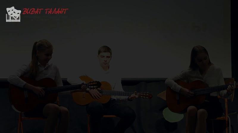 Савчук, Петрушина и Глумов. Трио гитаристов. Паровоз и Текила
