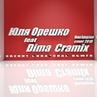Юля Орешко ft Dima Cramix - Звенит январская вьюга Cover Нина Бродская