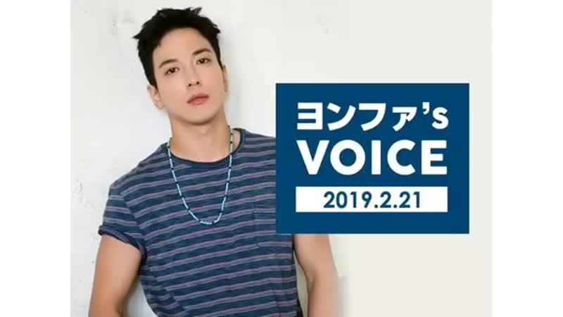 190221 BOICE JAPAN - Yonghwa's voice message