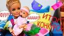 Маша НЯНЬКА Играем с куклами Барби розыгрыш ДАРИМ КУКЛЫ РЕЗУЛЬТАТ КОНКУРСА