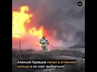 В Ростове-на-Дону в огне погиб спасатель. Пожар случился из-за того, что кто-то поджег траву