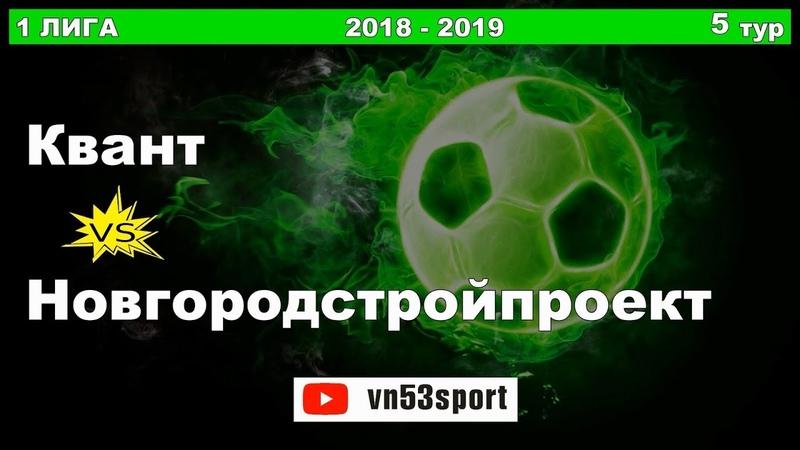Квант - Новгородстройпроект 16.12.18 1я лига 5 тур
