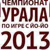 Официальный Чемпионат Урала по игре с Йо-Йо 2013