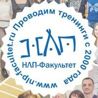 Логотип НЛП-Факультет Россия