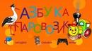 АЗБУКА Веселый Паровозик. Алфавит для детей от А до Я