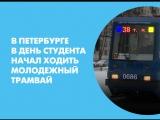 В Петербурге в день студента начал ходить молодежный трамвай