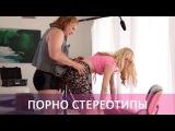🎱PornSoup #45 - Порно стереотипы