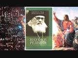 Святитель Лука (Войно-Ясенецкий). Наука и религия. Глава третья. Источники предубеждения. ч.2