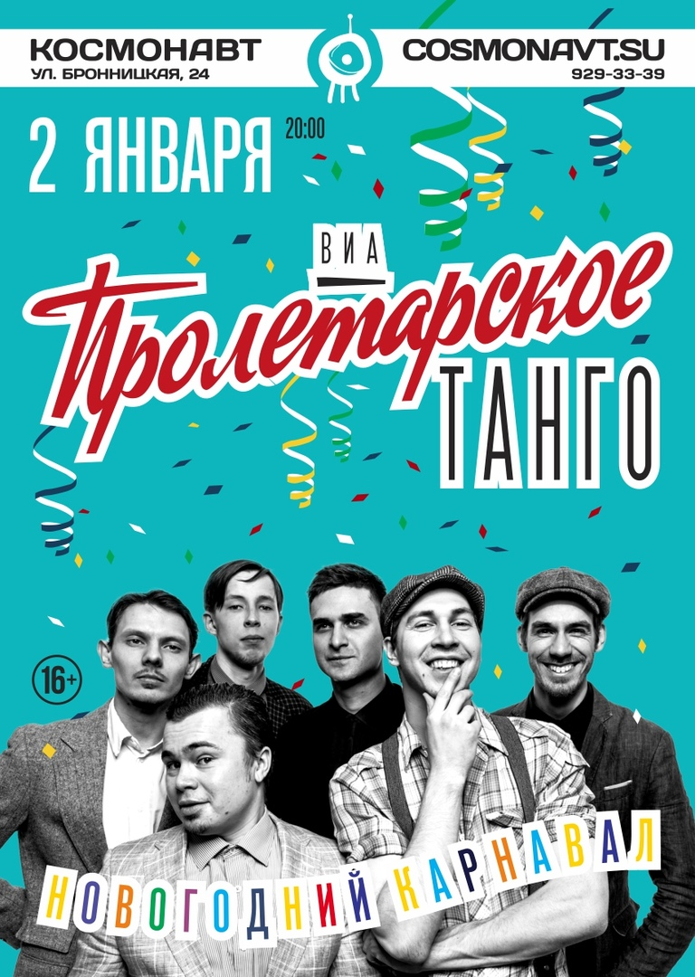 02.01 Пролетарское Танго в Космонавте!