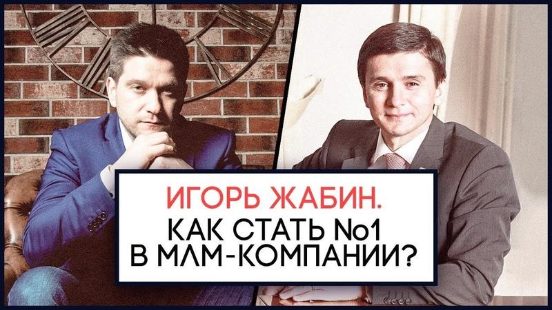 Игорь Жабин | Как стать №1 в МЛМ-компании