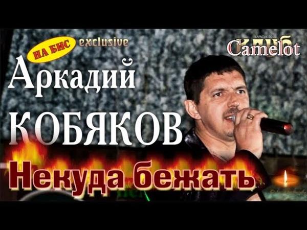 На БИС/ ЭПИЛОГ/ Аркадий КОБЯКОВ - Некуда бежать (Концерт в клубе Camelot)