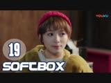 [Озвучка SOFTBOX] Улыбнись 19 серия