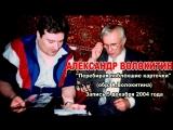 Александр Волокитин - ПЕРЕБИРАЯ ПОБЛЁКШИЕ КАРТОЧКИ (Обработка А.Волокитина) (Запись 5.12.2004)