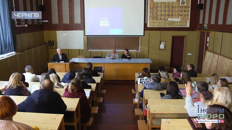 Війна, родина, освіта: у Чернігові світові психологи обговорили виклики сьогодення