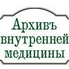 журнал «Архивъ внутренней медицины»