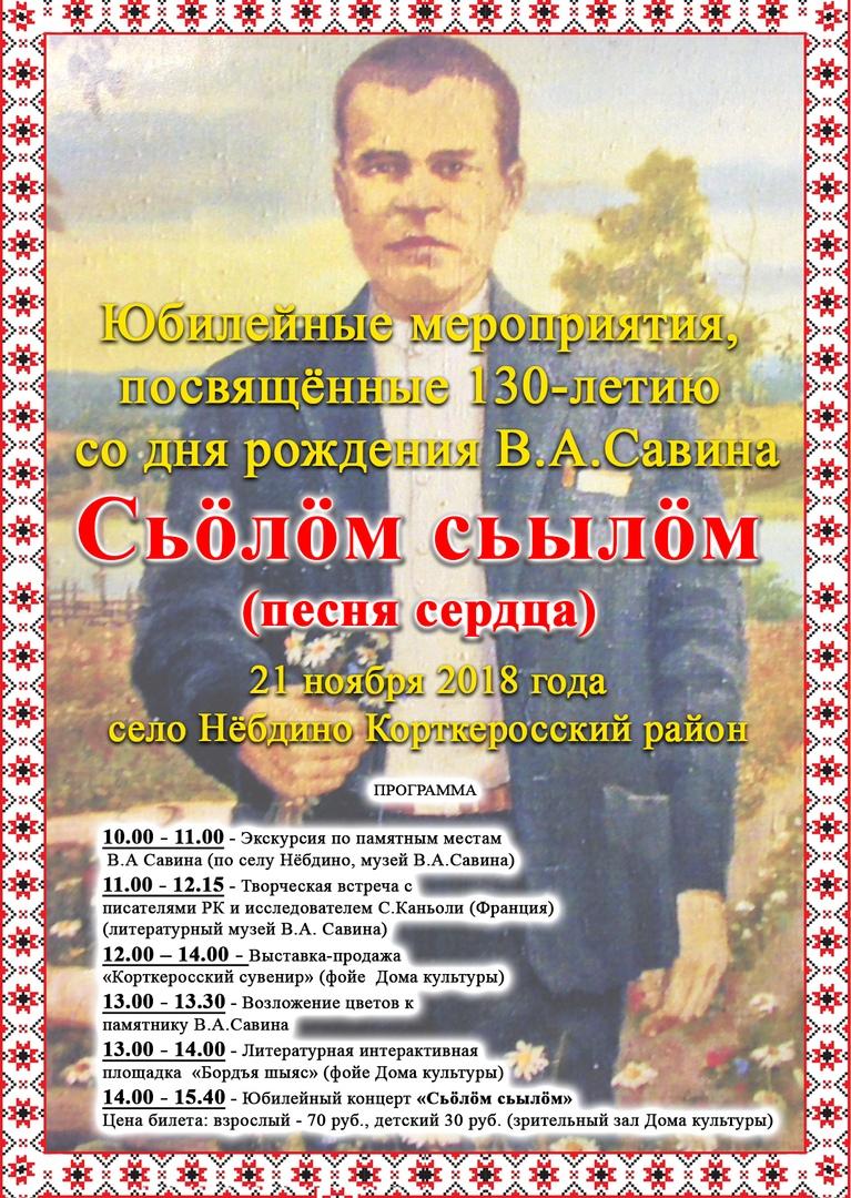 Юбилейные мероприятия, посвящённые 130-летию со дня рождения В.А.Савина