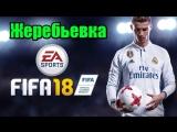 Первый турнир по Fifa 18 От Красивого Футбола | PS4